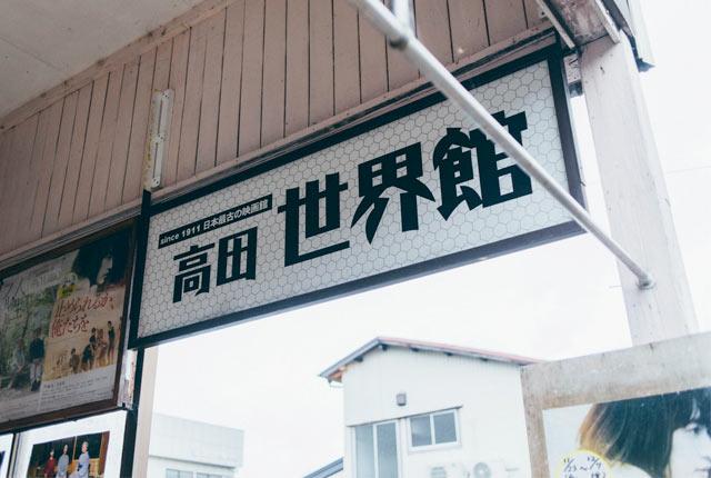 〈高田世界館〉の看板