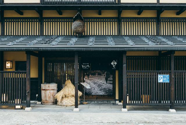 越後湯沢駅西口ロータリーから道を挟んだ向かい側にある〈HATAGO井仙〉