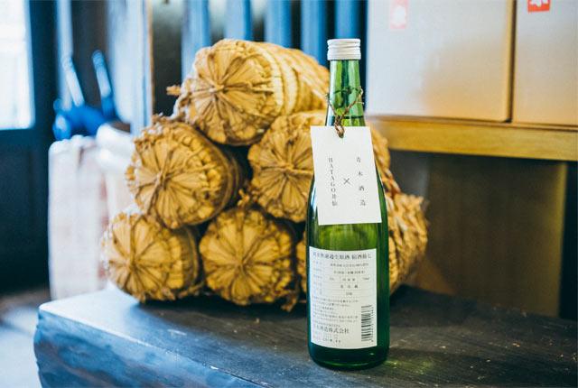 青木酒造とのコラボレーションで生まれた宿酒〈宿酒仙七〉