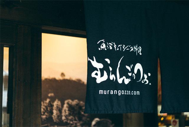 〈HATAGO井仙〉のメインダイニング〈むらんごっつぉ〉