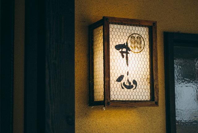 〈HATAGO井仙〉の看板
