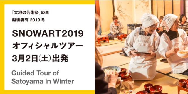 3/2出発  1泊2日 SNOWART 2019 オフィシャルツアー