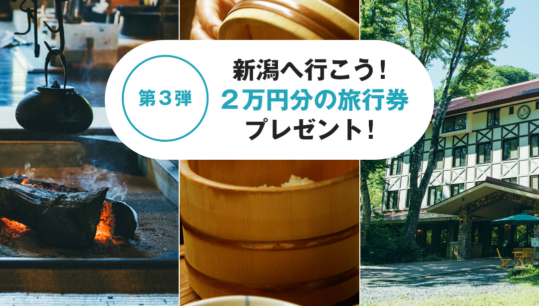第3弾 新潟へ行こう「2万円分の旅行券」プレゼント