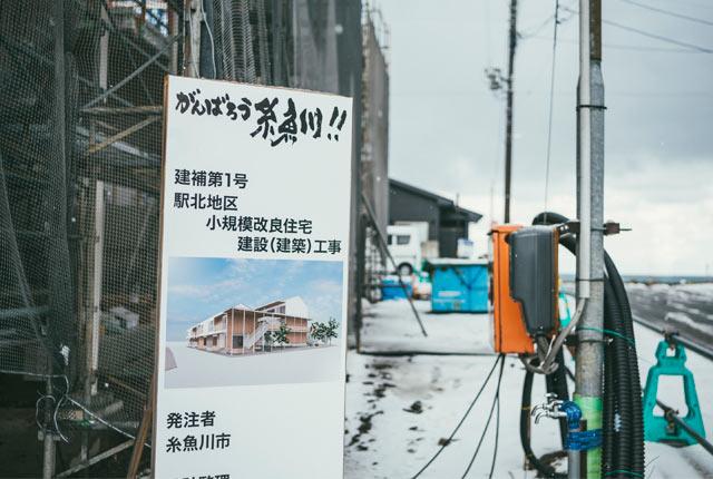 市営住宅の工事の看板