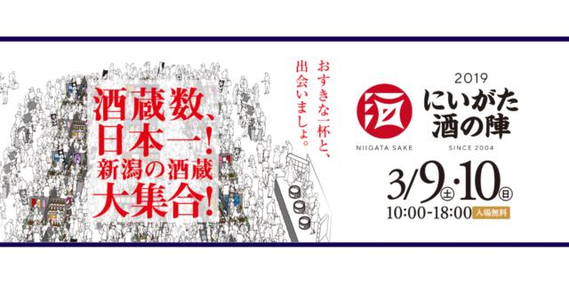 酒造数日本一!「にいがた酒の陣2019」チケット販売スタート!
