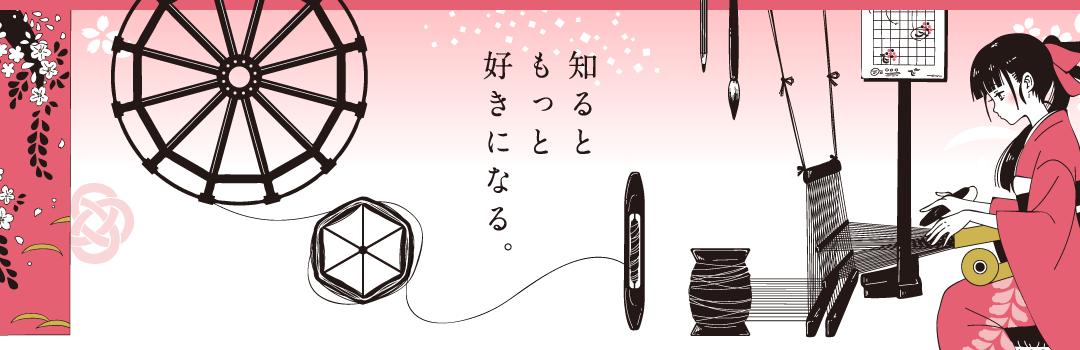 【5/16~19】きもの工場見学イベント『~職人探訪~十日町きものGOTTAKU』予約受付開始