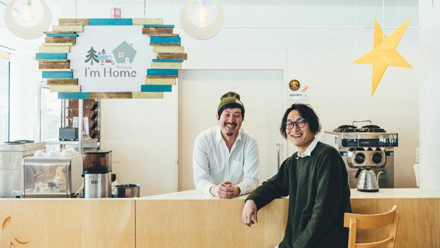 〈里山cafe I'm Home〉