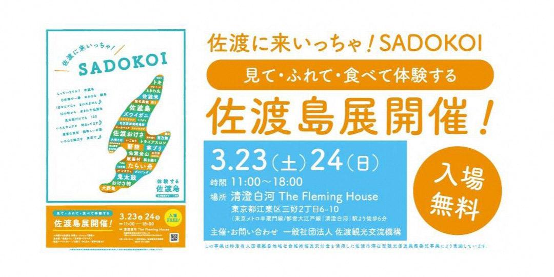 """【3/23、24】""""佐渡島""""の魅力を見て・触れて・食べて体験するイベント、清澄白河で開催!"""