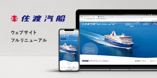 佐渡汽船公式ウェブサイトがフルリニューアルされました!