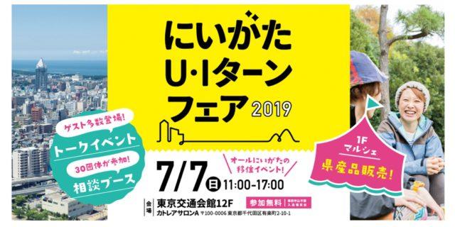 【7/7】東京・有楽町で「にいがたU・Iターンフェア2019」を開催します!