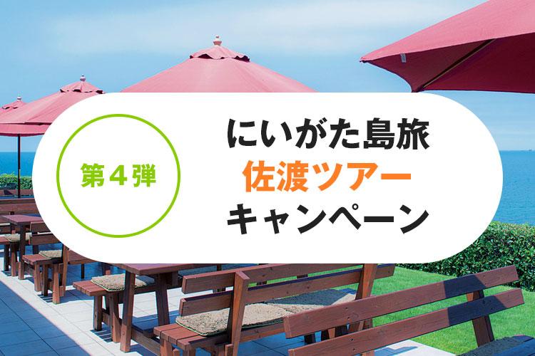 第4弾 にいがた島旅「佐渡ツアー」キャンペーン