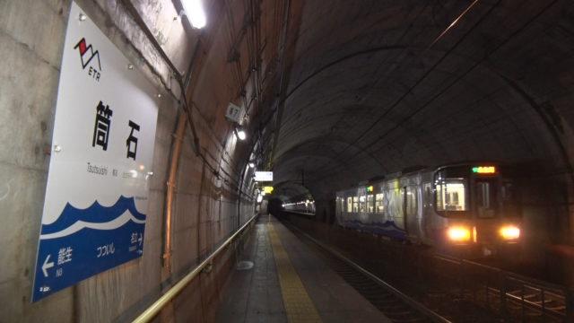 筒石駅(地下駅)