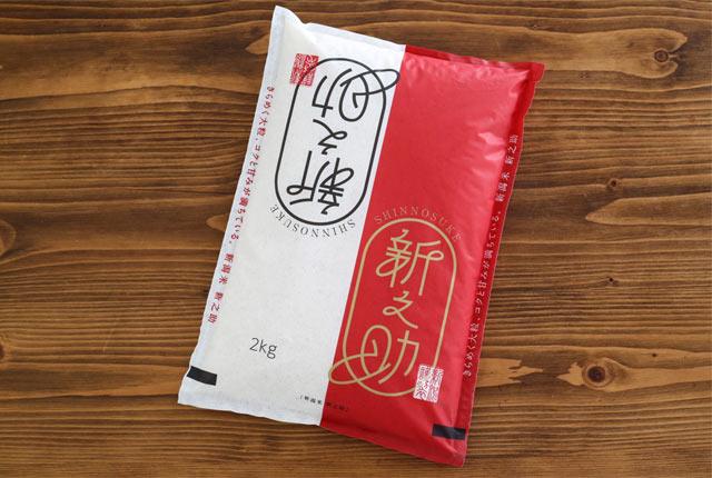 新之助のパッケージ。紅白の色使い