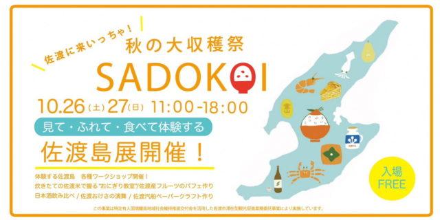 【10/26-27】清澄白河で「SADOKOI 佐渡に来いっちゃ!秋の大収穫祭」開催!