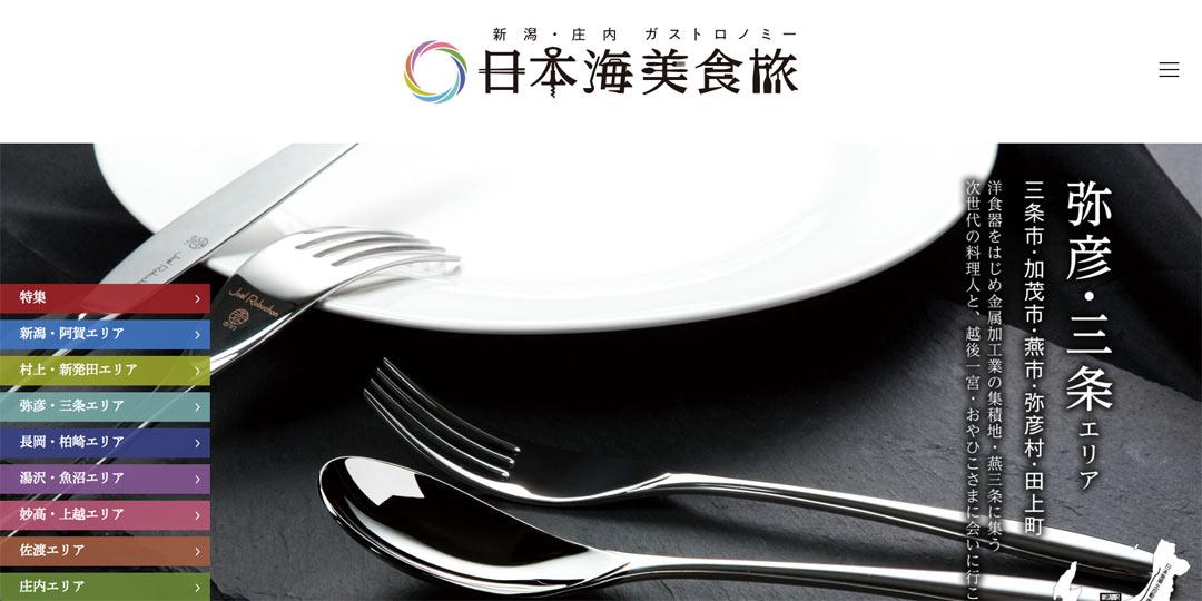 『日本海美食旅』