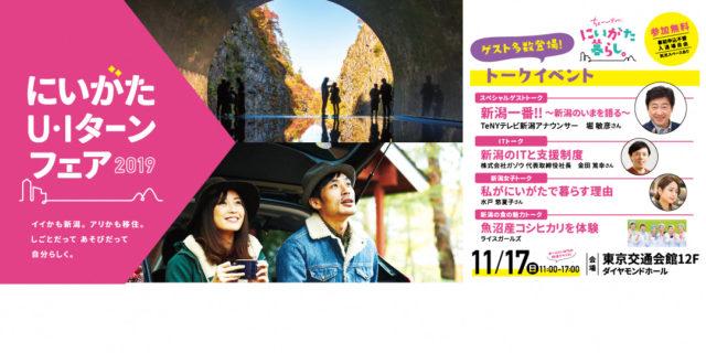 【11/17】にいがたU・Iターンフェア2019を開催します!
