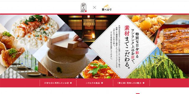 〔新之助×食べログ〕都内で新潟米「新之助」を味わえるお店をご紹介!