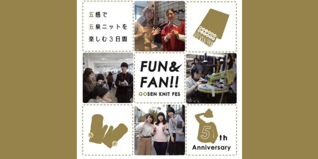 【2/8~10】日本一のニット産地でニットフェス!「GOSEN KNIT FES 2020」