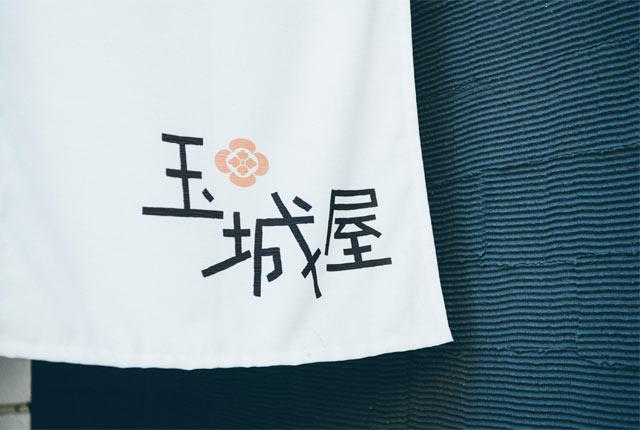 〈松之山温泉 酒の宿 玉城屋〉の入り口の暖簾