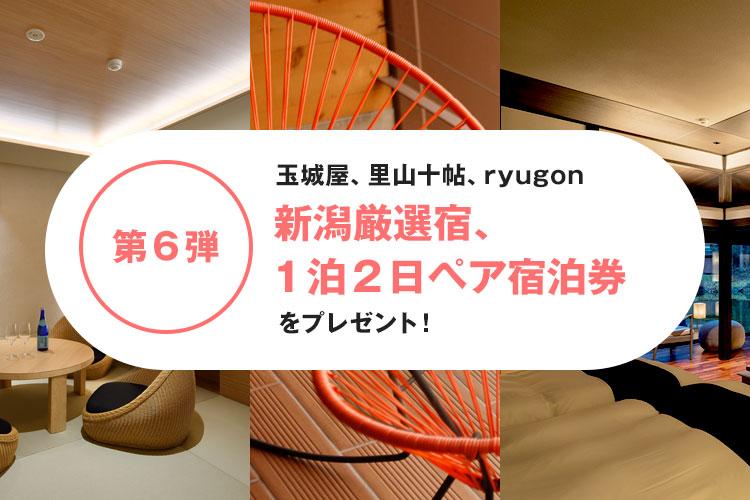 第6弾 新潟厳選宿、1泊2日ペア宿泊券プレゼントキャンペーン