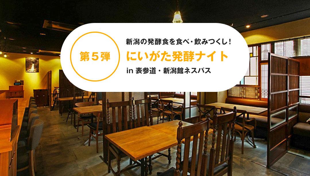 第5弾 にいがた発酵ナイトご招待キャンペーン