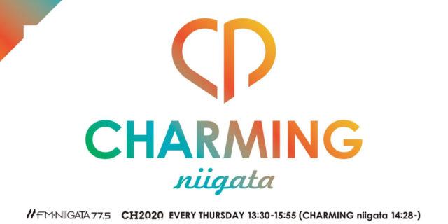 FM-NIIGATA「CHARMING NIIGATA」で新潟自慢を募集中!