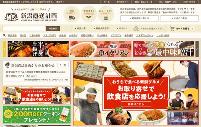 新潟直送計画 Webサイト
