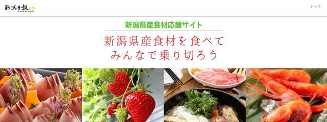 新潟県産食材応援サイト トップページ