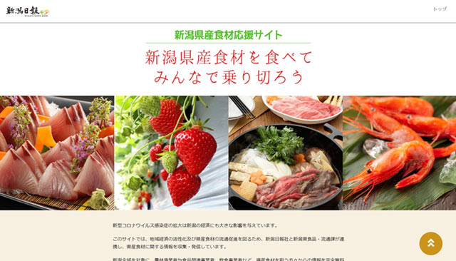 新潟県産食材応援サイト
