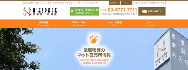 表参道・新潟館ネスパスWebサイト
