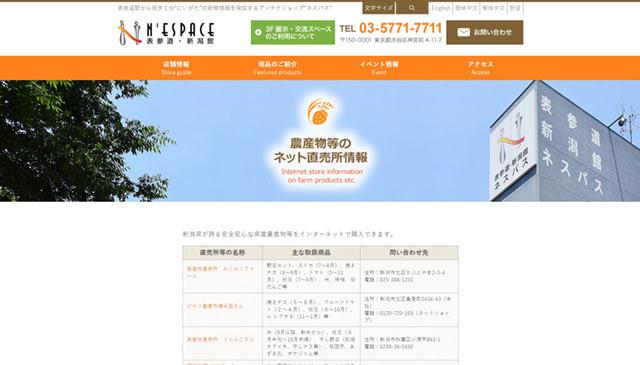 新潟館ネスパスWebサイト