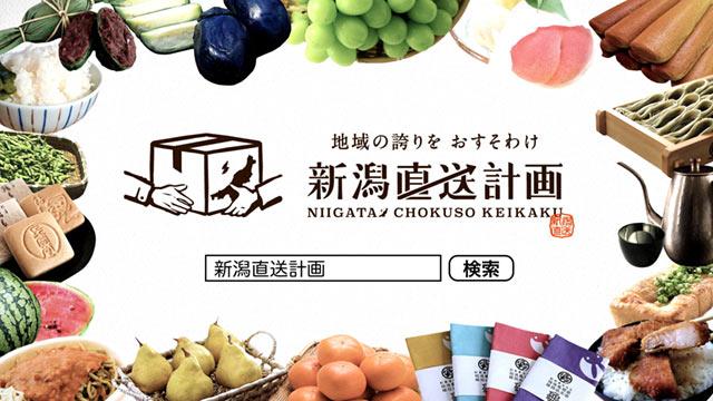 新潟直送計画Webサイト