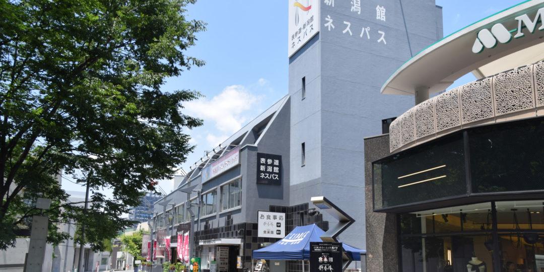 表参道・新潟館 ネスパス 営業再開します