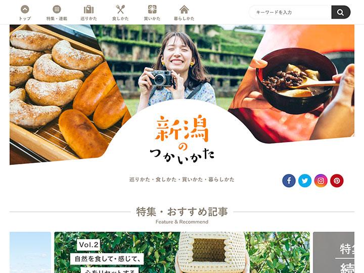 新潟県の魅力発信ポータルサイト「新潟のつかいかた」トップページ