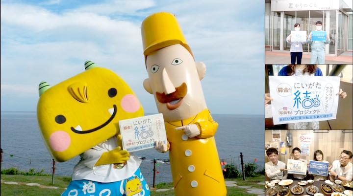 レルヒさんとえちごんと新潟県の市町村の職員が応援メッセージを持っている