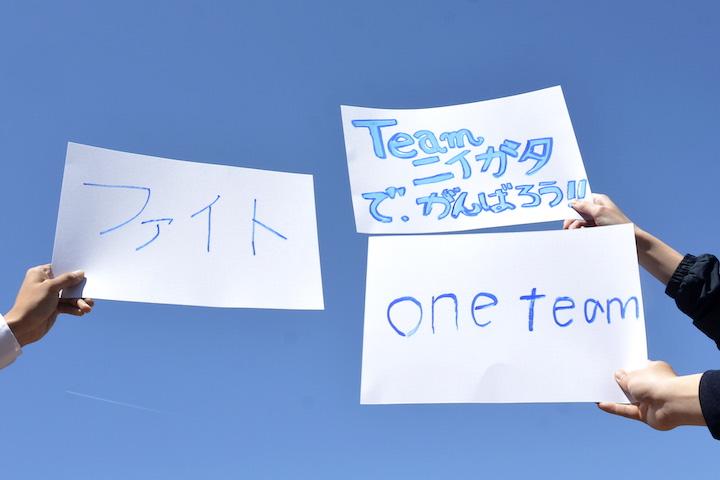 応援メッセージには「ファイト」や「チーム新潟で頑張ろう」などの言葉が書かれている