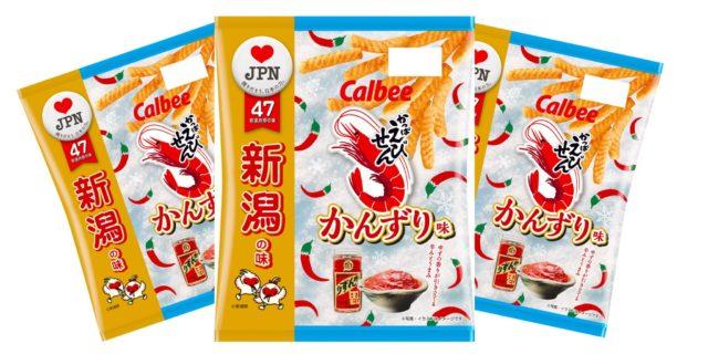 「かっぱえびせん かんずり味」期間限定発売!