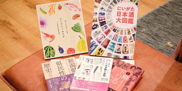 おうちで、新潟のことを知る! いまだからこそ読みたい、新潟本をご紹介
