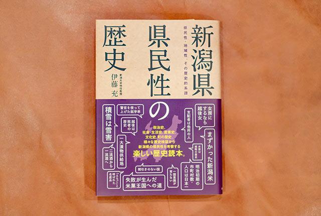 『新潟県 県民性の歴史』書影