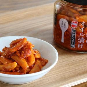 「柿の種」の進化系!〈柿の種のオイル漬け にんにくラー油〉は見た目も味もインパクトたっぷり