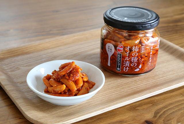 〈柿の種のオイル漬け にんにくラー油〉商品写真
