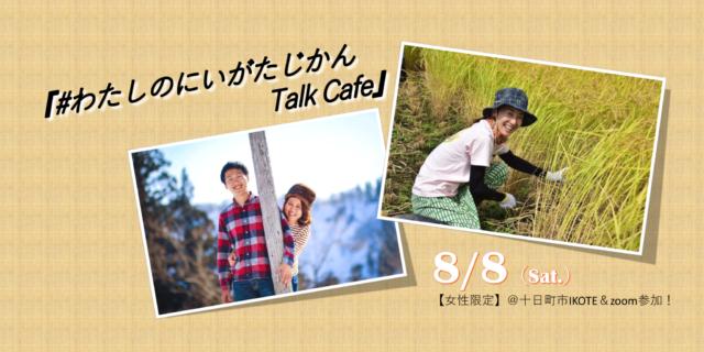 移住女子トークイベント「#わたしのにいがたじかん Talk Cafe 」