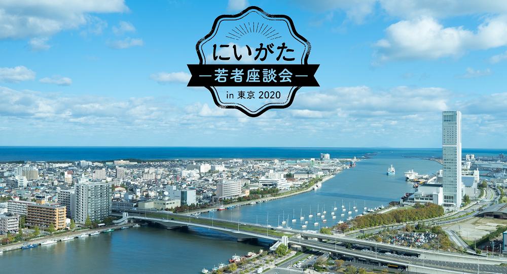にいがた若者座談会in東京2020