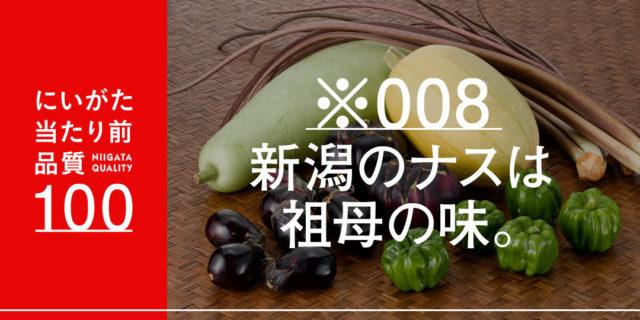 新潟県見附市出身・坂田阿希子さんが思い浮かべる「当たり前」な新潟の魅力とは?