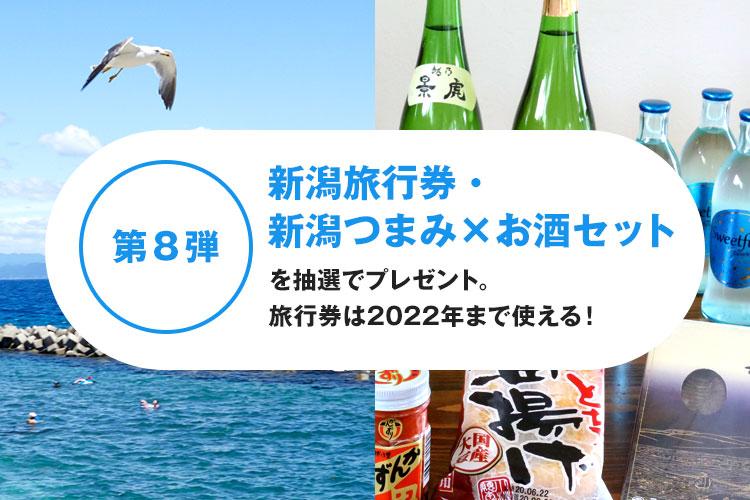 第8弾 新潟旅行券・新潟つまみ×お酒セットプレゼントキャンペーン