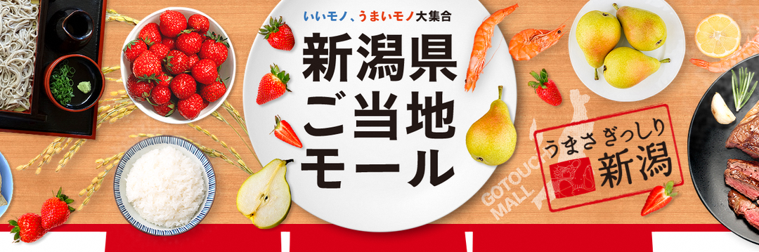「新潟県ご当地モール」リニューアル!