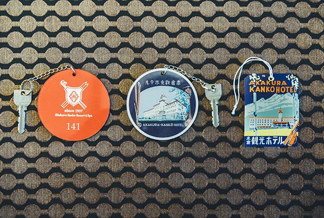 赤倉観光ホテルのホテルキー