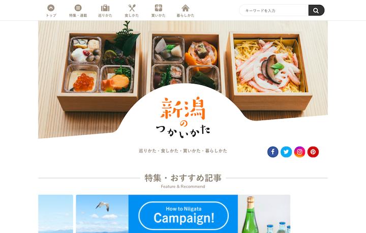 新潟県の魅力発信ポータルサイト「新潟のつかいかた」