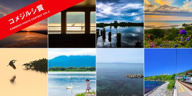 美しい水辺の風景を切り取る。第2回フォトコンテスト・コメジルシ賞発表!