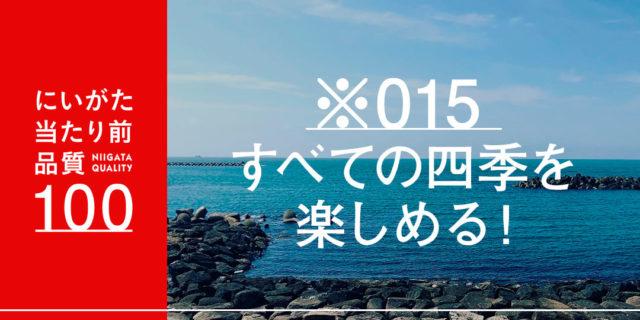 フラー株式会社代表取締役の渋谷修太さんが感じる新潟の「当たり前」な魅力とは